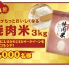 エバラ黄金の味「焼肉×ごはんプレゼントキャンペーン」合計5,000名様に当たる!