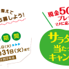 カネハツ食品 現金5,000円が当たる!サラダと豆で当たったら!キャンペーン2016