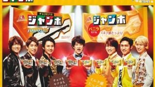 チョコモナカジャンボ×関ジャニ∞ オリジナルQUOカードプレゼントキャンペーン|森永製菓