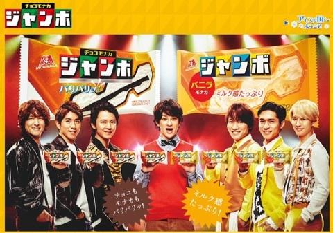 チョコモナカジャンボ×関ジャニ∞ オリジナルQUOカードプレゼントキャンペーン