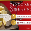 ディアブロおすすめチーズ絶対もらえる!キャンペーン|KIRIN