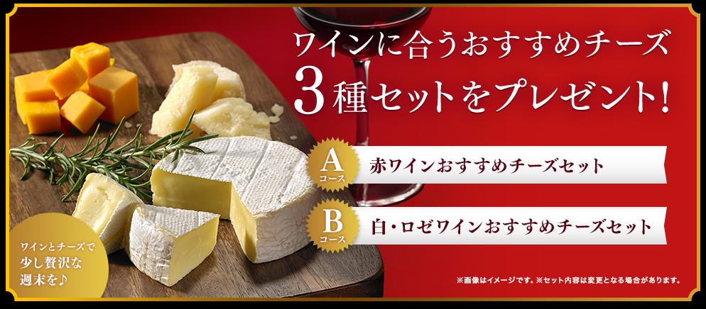ディアブロおすすめチーズ絶対もらえる!キャンペーン