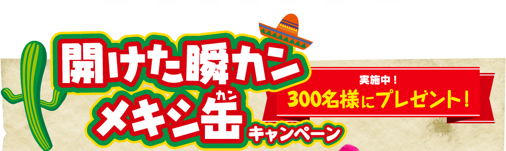 ドンタコス 開けた瞬カン メキシ缶キャンペーン