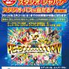 エディオン ユニバーサル・スタジオ・ジャパン®スタジオ・パスが当たる!キャンペーン