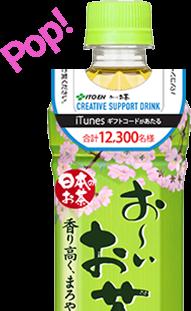 伊藤園 CREATIVE SPORTS DRINK キャンペーン