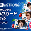 氷結ストロング オリジナルQUOカードが当たる!キャンペーン|キリン