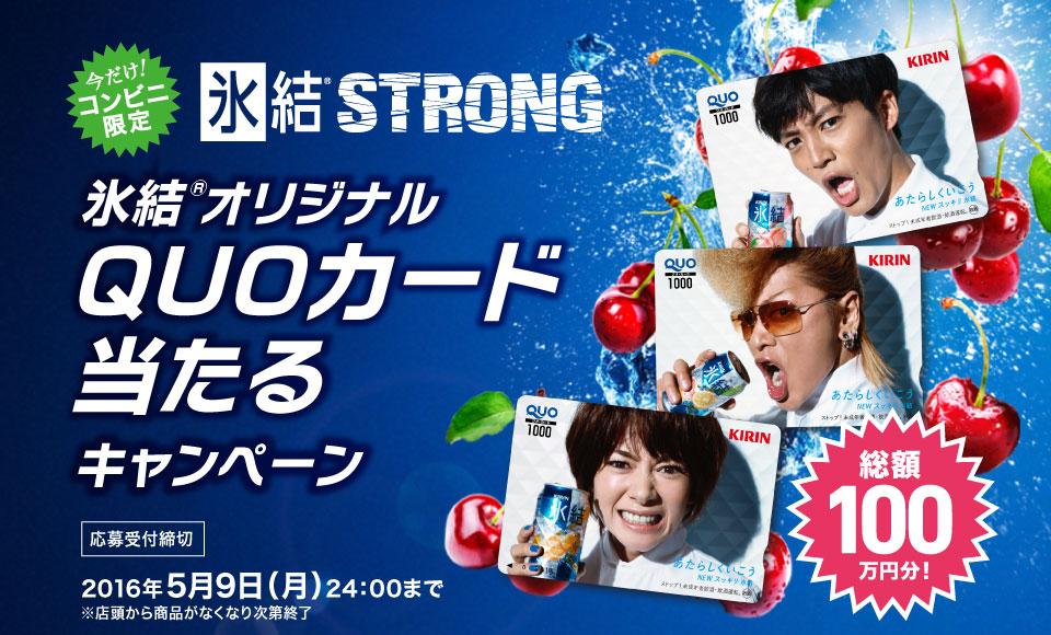 氷結ストロング オリジナルQUOカードが当たる!キャンペーン