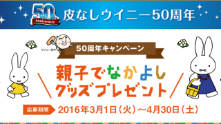 皮なしウィニー50周年キャンペーン!親子でなかよしグッズプレゼント|日本ハム