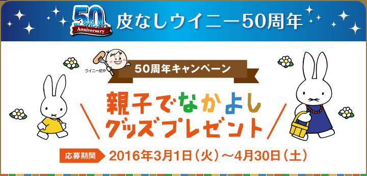 皮なしウィニー50周年キャンペーン