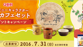 QBB ディズニーキャラクターソトカフェセットプレゼントキャンペーン