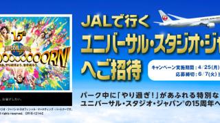 イオンで当たる!JALで行くユニバーサル・スタジオ・ジャパンへご招待|コカ・コーラ
