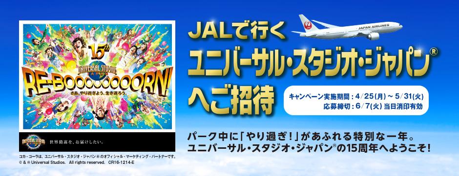 イオンで当たる!JALで行くユニバーサル・スタジオ・ジャパン(R)への旅