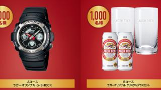 ラガーオリジナルG-SHOCKが当たる!自分らしい時間を。LAGER TIMEキャンペーン|キリンラガービール