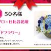サロン ド プロ×日比谷花壇 プレゼントキャンペーン
