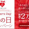 ティファール60周年記念「母の日キャンペーン」2万名様にカーネーションプレゼント!