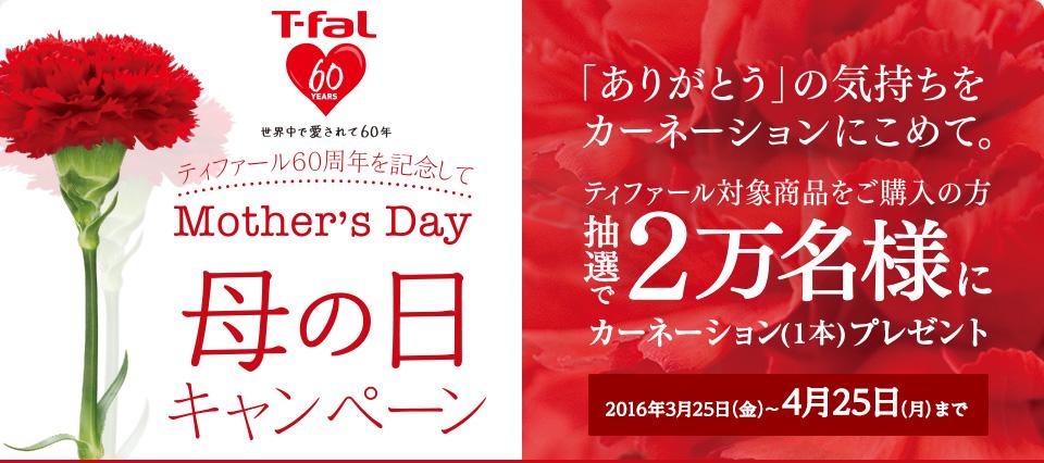 ティファール60周年記念 母の日キャンペーン