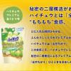 ハイチュウプレミアム 812万円現金プレゼントキャンペーン|森永製菓