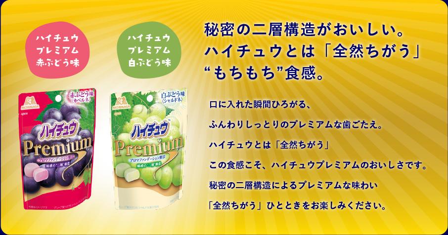 ハイチュウプレミアム812万円現金山分けプレゼントキャンペーン