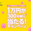ペイジー 1万円が300名様に当たる!キャンペーン|Pay-easy