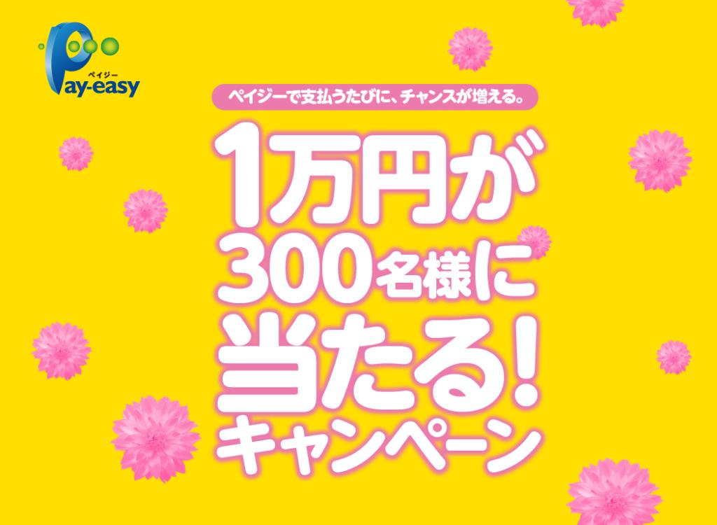 ペイジー 1万円が300名様に当たる!キャンペーン