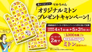 マルちゃん オリジナルミトン 1,000名様プレゼントキャンペーン|東洋水産