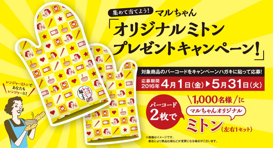 マルちゃん オリジナルミトン プレゼントキャンペーン!