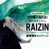 その場で当たる!RAIZIN(ライジン) Green Wing 新発売キャンペーン|大正製薬
