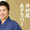 井村屋 BOXあずきバーシリーズ Many Thanks キャンペーン