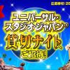 伊藤ハム ユニバーサル・スタジオ・ジャパン貸切ナイトへご招待キャンペーン!