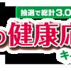 伊藤園 ヘルシープラス 春の健康応援キャンペーン
