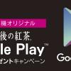 午後の紅茶 Google Playクーポンプレゼントキャンペーン|合計81,000名様に当たる!