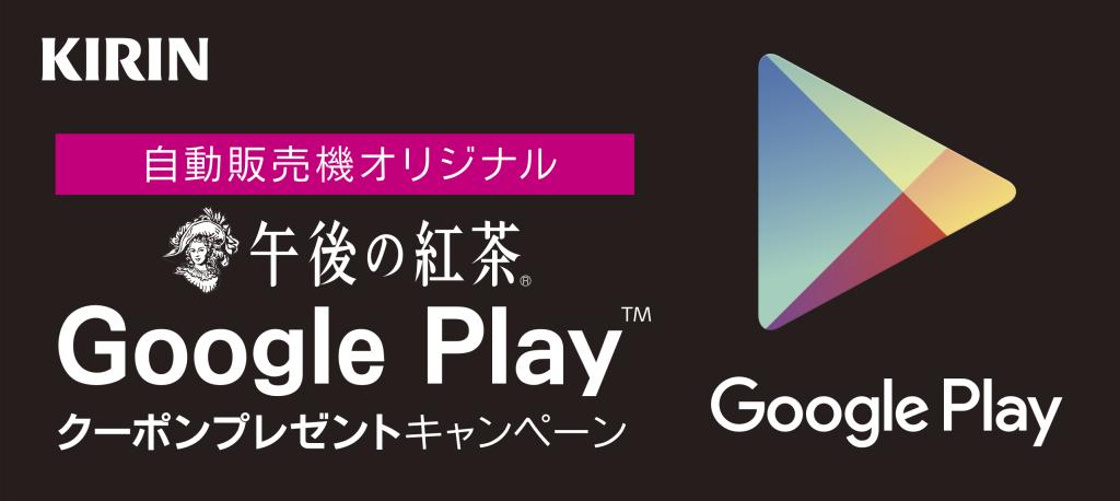 午後の紅茶 Google Playクーポンプレゼントキャンペーン