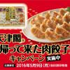 天津閣「帰って来た肉餃子」キャンペーン|日本ハム