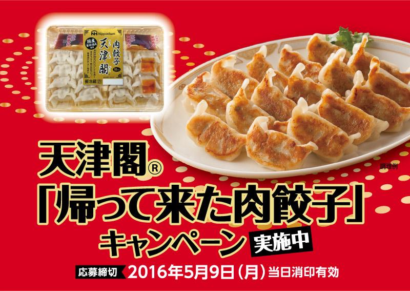 天津閣「帰って来た肉餃子」キャンペーン