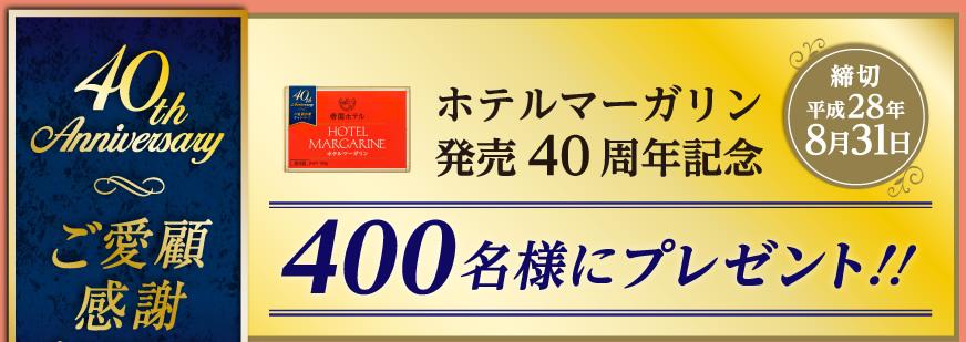 帝国ホテル ホテルマーガリン発売40周年記念キャンペーン