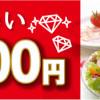 彩りキッチン おこづかい3,000円プレゼントキャンペーン|日本ハム