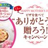 その場でカーネーションが当たる!ピザを食べてありがとうを贈ろうキャンペーン|日本ハム
