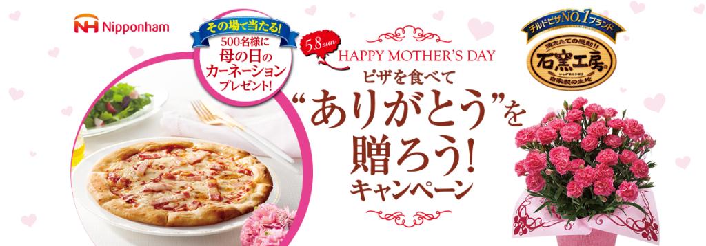 日本ハム ピザを食べてありがとうを贈ろうキャンペーン