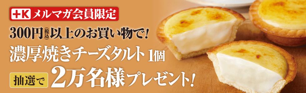 濃厚焼きチーズタルトクーポンプレゼントキャンペーン
