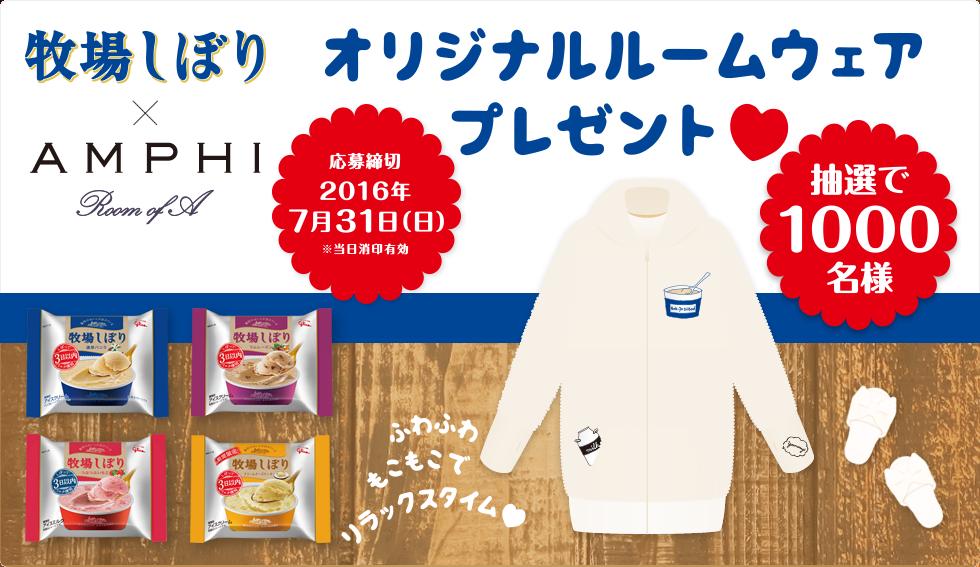 牧場しぼり×AMPHI オリジナルルームウェアプレゼントキャンペーン