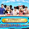 花王マジカルスマイルキャンペーン!東京ディズニーリゾートパークチケットが当たる!