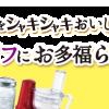 合計500名様!野菜ライフにお多福らっきょう酢キャンペーン|オタフクソース