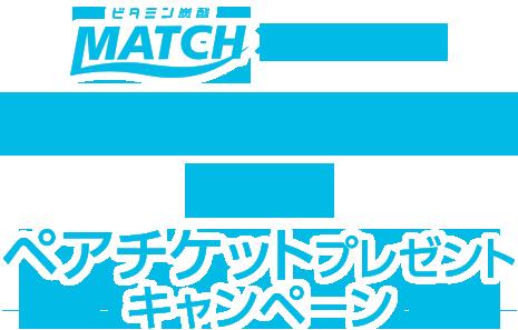 MATCH×西野カナ 全国アリーナツアー2016ペアチケット プレゼントキャンペーン