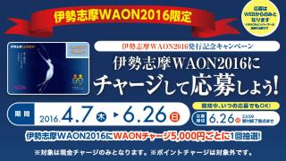 伊勢志摩WAON2016にチャージして応募しよう!発行記念キャンペーン|イオン