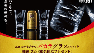エビスビール バカラ グラス<ペア>プレゼントキャンペーン|サッポロビール
