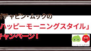ガチャピン・ムックのハッピーモーニングスタイルキャンペーン|日本ハム