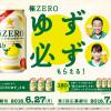 サッポロビール 極ZERO「ゆず必ずもらえる!」キャンペーン