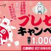 総計1,000名様に当たる! 日本のうまいもんプレゼントキャンペーン|サトウのごはん