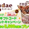 サンデーカップ LINEギフトコードが5,500名様に当たるプレゼントキャンペーン|森永製菓