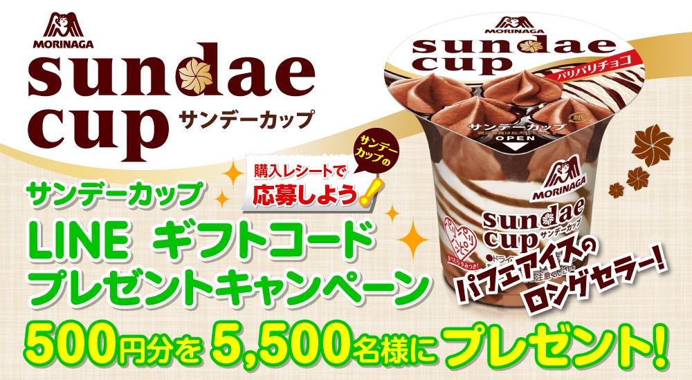 サンデーカップ LINEギフトコードプレゼントキャンペーン